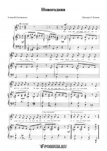 """Песня """"Новогодняя"""" Л. Когана: ноты"""