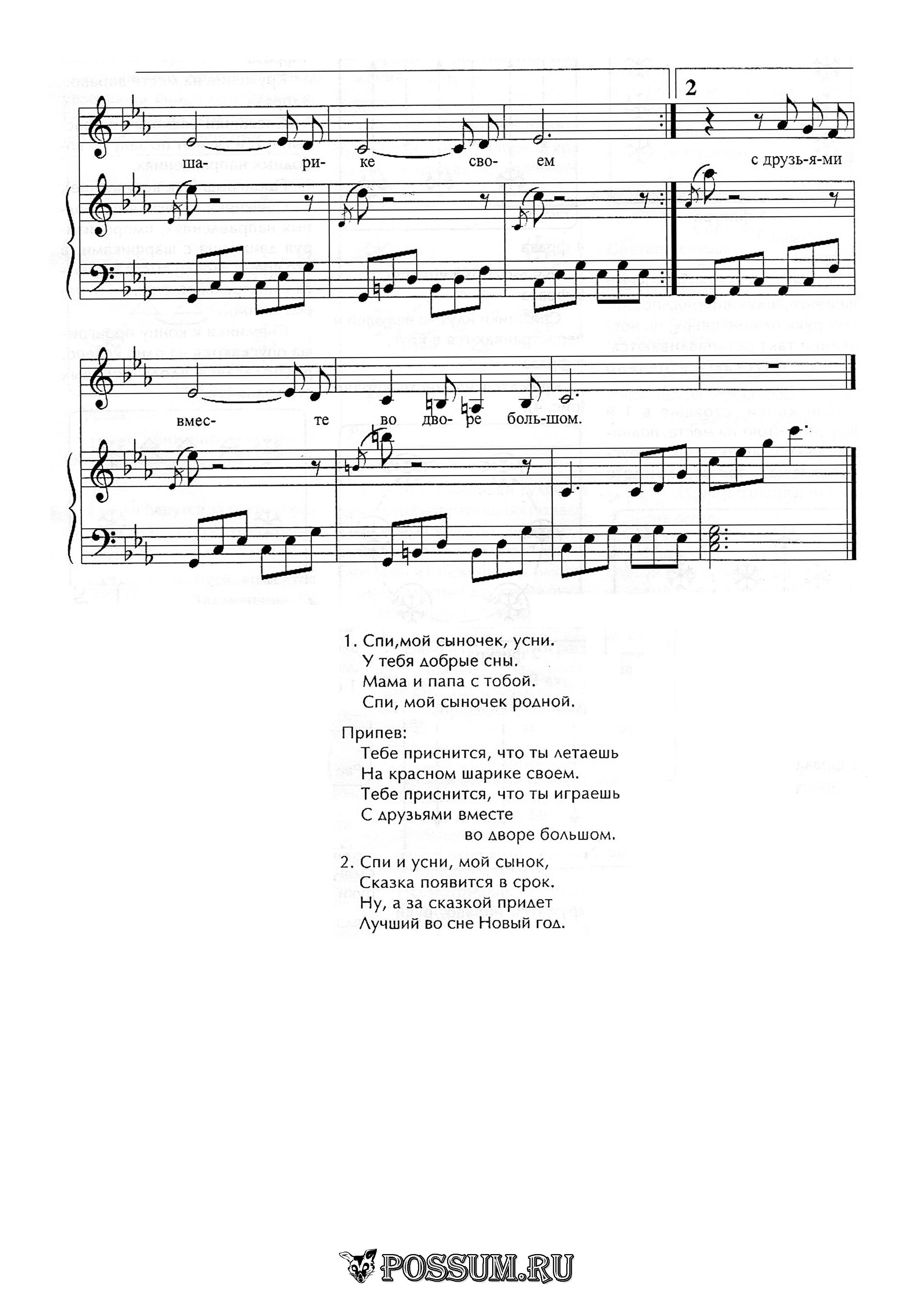 текст песни новогодняя песня детская