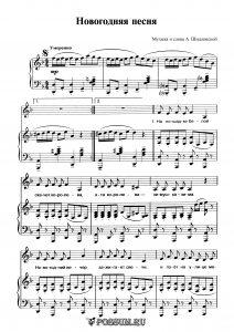 """Песня """"Новогодняя песня"""" А. Шидловской: ноты"""