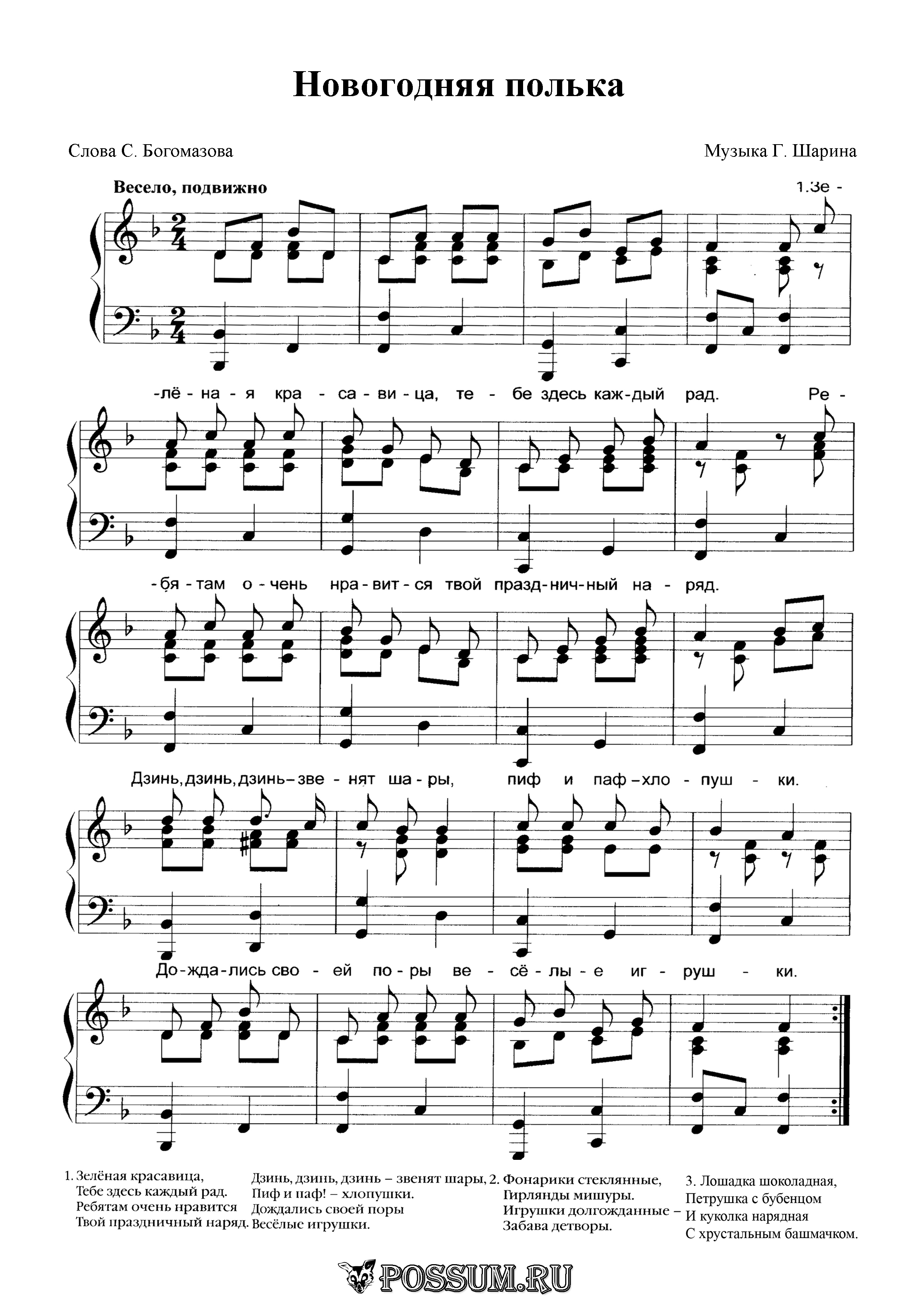 Скачать мелодию полька бесплатно