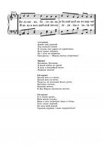Песенка Снегурочки Н. Лукониной: ноты