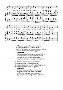 Песенка Снегурочки Л. Олифировой: ноты
