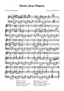 Песня Деда Мороза А. Филиппенко: ноты