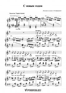 """Песня """"С Новым годом!"""" Л. Олифировой: ноты"""