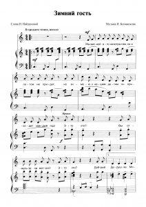 """Песня """"Зимний гость"""" Н. Блинниковой: ноты"""