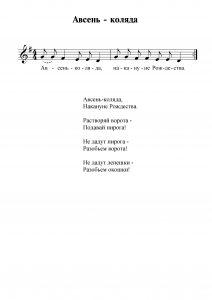 """Колядка """"Авсень-коляда"""": ноты"""