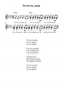 """Колядка """"Го-го-го, коза"""": ноты"""