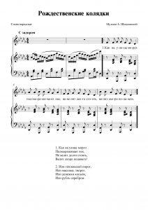 """Песня """"Рождественские колядки"""" А. Шидловской: ноты"""