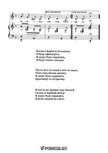 """Песня """"Когда я вырасту большим"""" Г. Струве: ноты"""