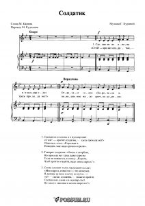 """Песня """"Солдатик"""" Г. Куриной: ноты"""