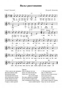 """Песня """"Вальс расставания"""" В. Литвинова: ноты"""