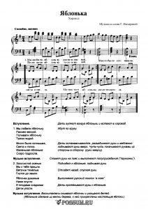 """Хоровод """"Яблонька"""" Г. Вихаревой: ноты"""