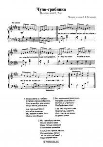 """Песня """"Чудо-грибники"""" З. Б. Качаевой: ноты"""