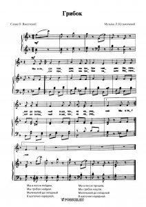 """Песня """"Грибок"""" Л. Кузьмичевой: ноты"""