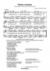 """Песня-хоровод """"Осень золотая"""" И. Фомина: ноты"""