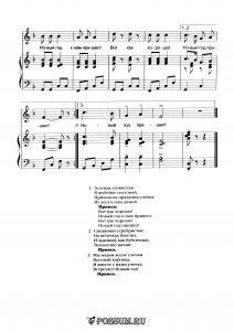 """Песня """"Новый год к нам пришел"""" С. Соснина: ноты"""
