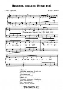 """Песня """"Праздник, праздник, Новый год!"""" Н. Лукониной: ноты"""
