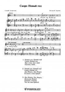 """Песня """"Скоро Новый год"""" И. Арсеева: ноты"""