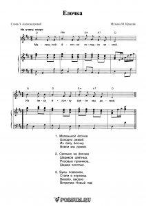 """Песня """"Маленькой ёлочке холодно зимой"""" М. Красева: ноты"""