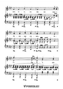 """Песня """"Конь-огонь"""" В. Кирюшина: ноты"""