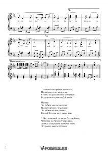 """Песня """"Будем солдатами"""" З. Роот: ноты"""