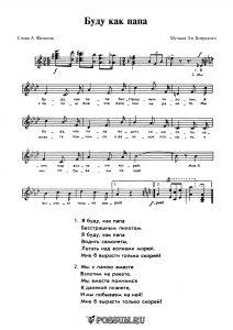 """Песня """"Буду как папа"""" Ан. Боярского: ноты"""