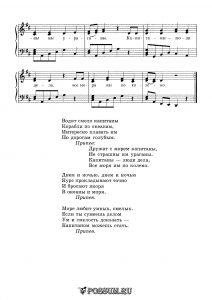 """Песня """"Капитаны"""" Е. Никитиной: ноты"""