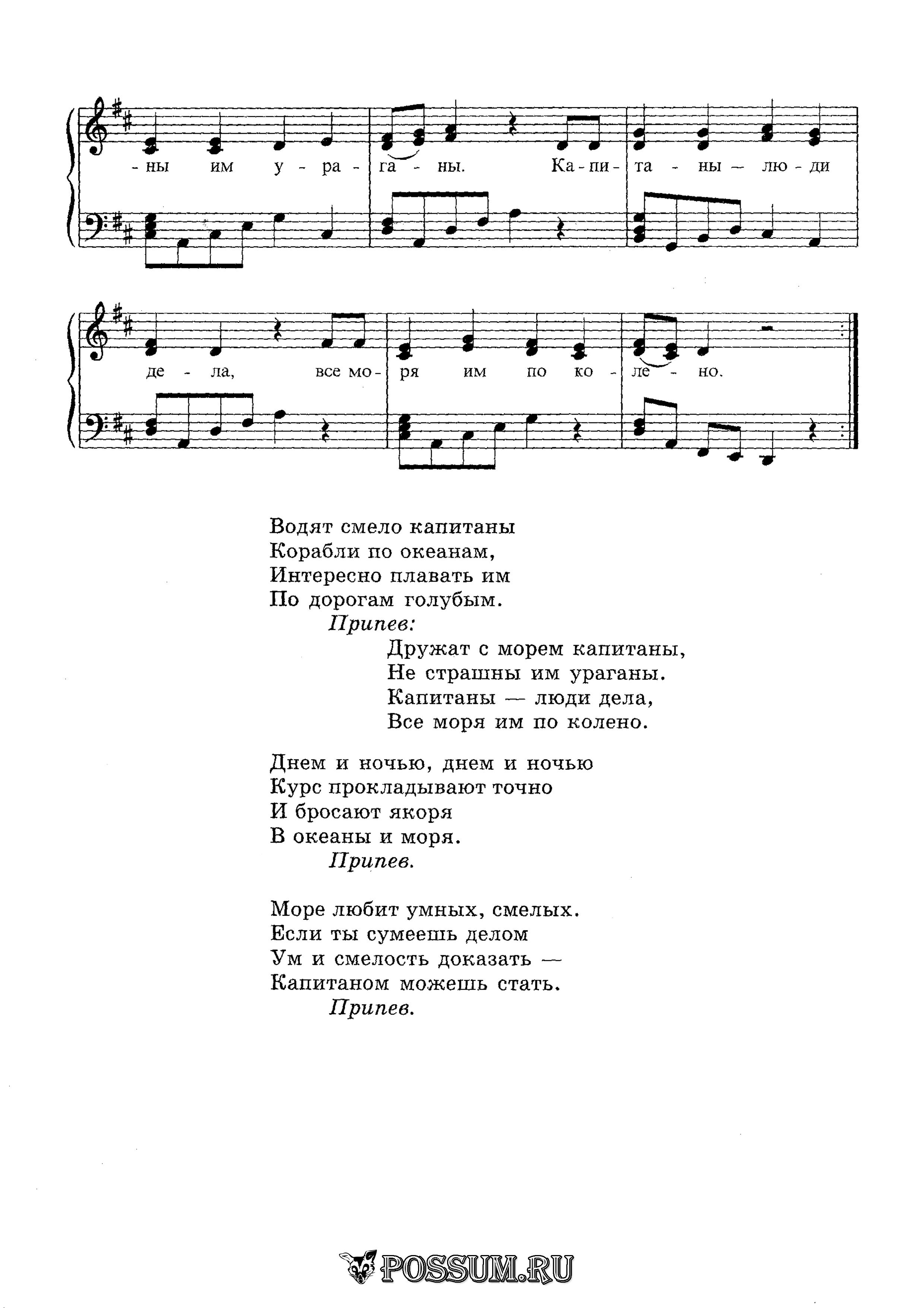 Текст детской песни с днем