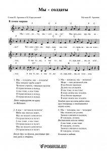 """Песня """"Мы солдаты"""" И. Арсеева: ноты"""