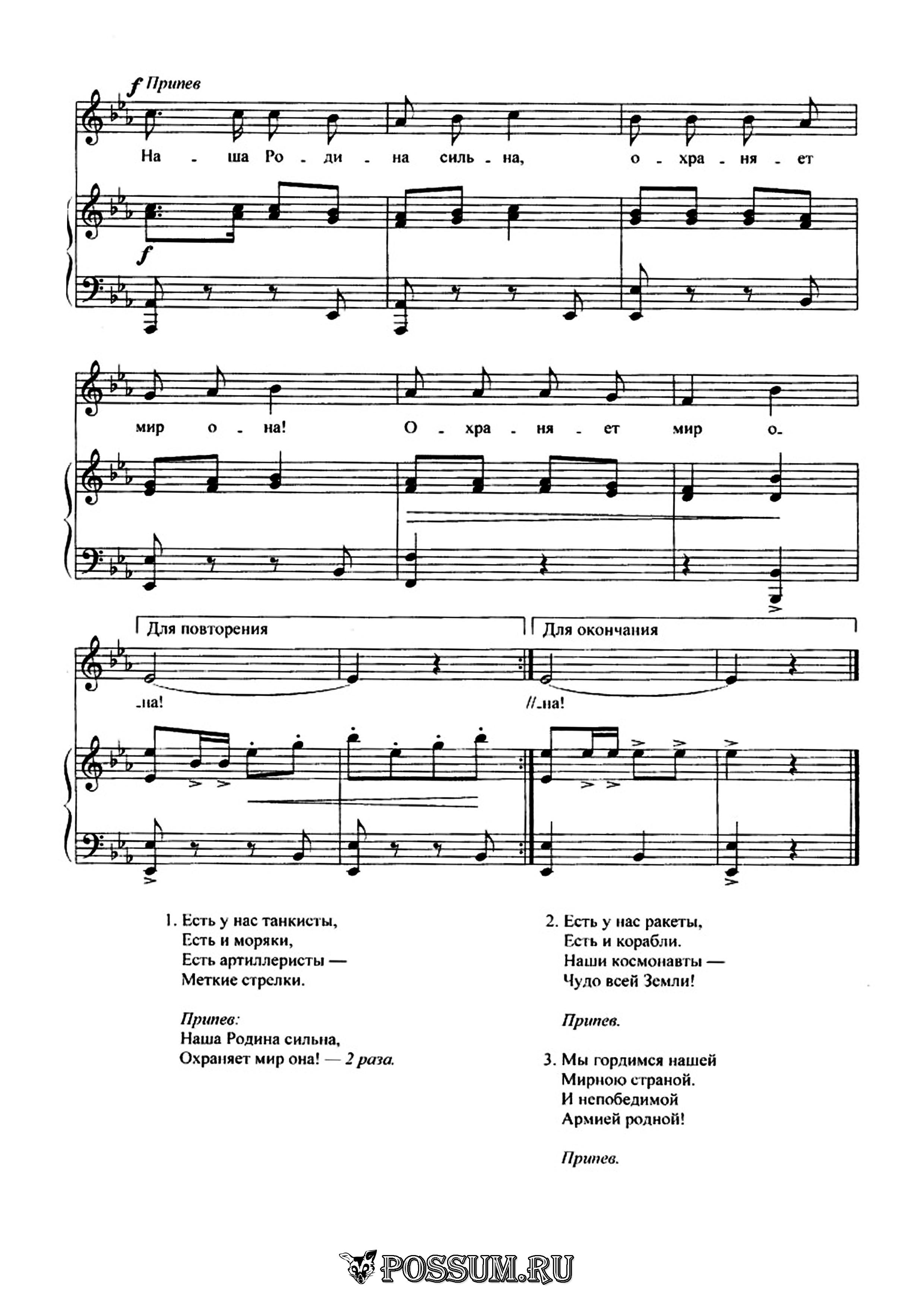 Песенка о родине для 4 класса