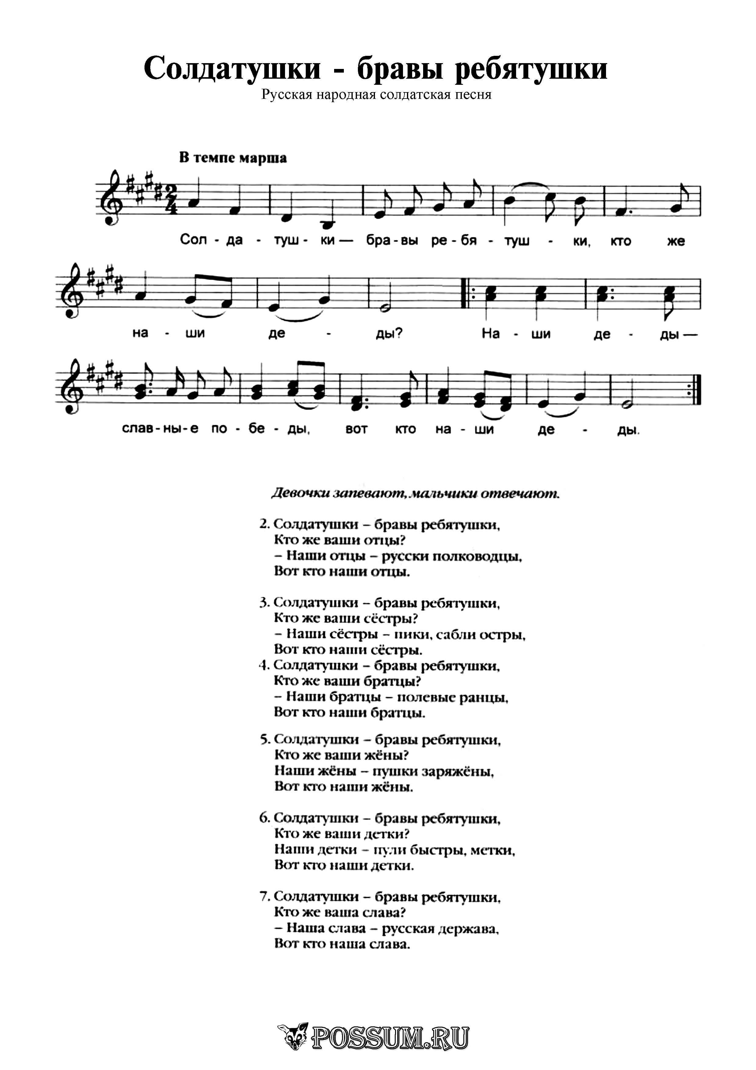 патриотические песни к 23 февраля скачать