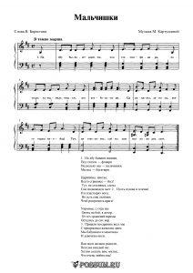 """Песня """"Мальчишки"""" М. Картушиной: ноты"""