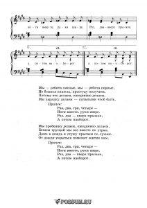 """Песня """"Зарядка"""" Е. Никитиной: ноты"""