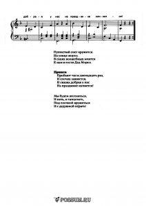 """Песня """"Новый год"""" В. Савинского: ноты"""