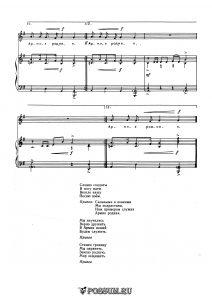 """Песня """"Будем солдатами"""" Г. Левдокимова: ноты"""