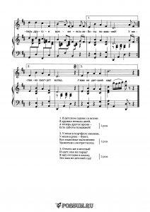 """Песня """"Первое сентября"""" М. Парцхаладзе: ноты"""