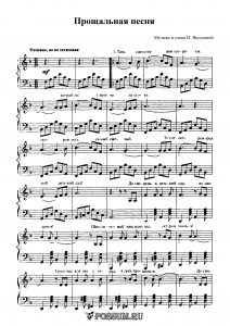 """Песня """"Прощальная песня"""" И. Якушиной: ноты"""