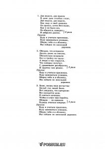 """Песня """"Дневник"""" Е. Никитиной: ноты"""