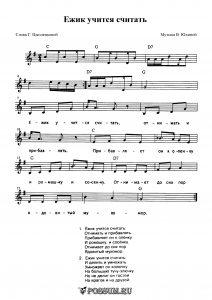 """Песня """"Ёжик учится считать"""" В. Юдиной: ноты"""
