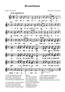 """Песня """"Волшебница"""" В. Литвинова: ноты"""