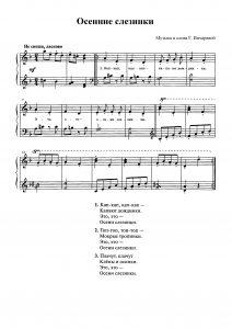 """Песня """"Осенние слезинки"""" Г. Вихаревой: ноты"""