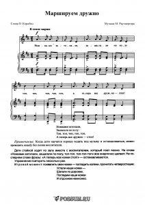 """Песня-игра """"Маршируем дружно"""" М. Раухвергера: ноты"""