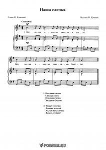 """Песня """"Наша ёлочка"""" М. Красева: ноты"""