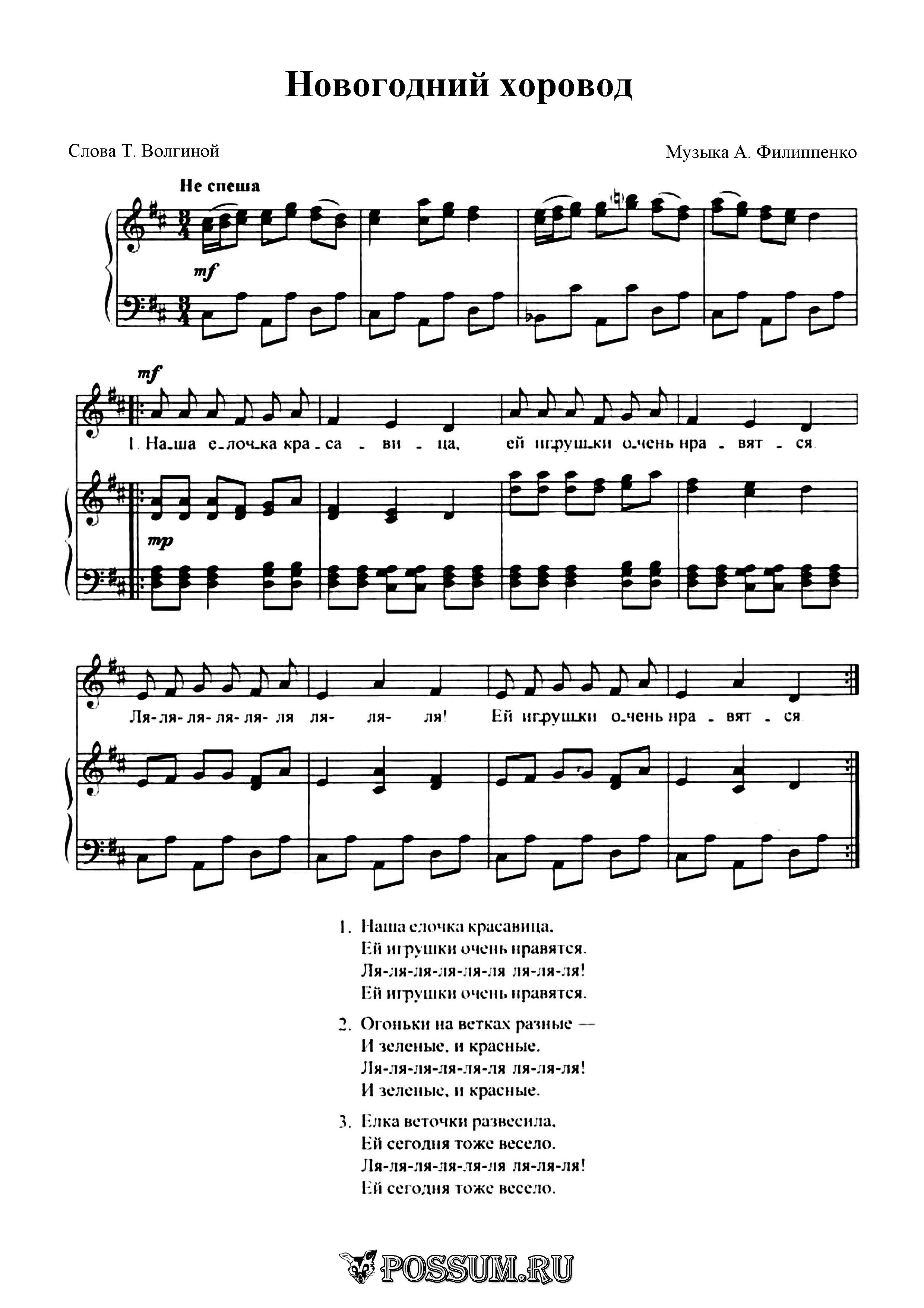 Новогодние песни и хороводы