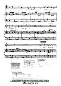 """Песня """"Разминка"""" Е. Макшанцевой: ноты"""