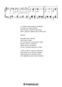 "Песня ""Капитан"" З. Роот: ноты"
