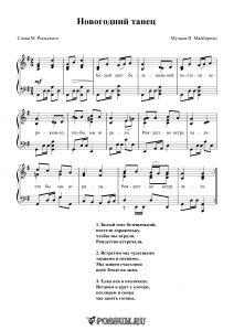 "Песня ""Новогодний танец"" П. Майбороди: ноты"