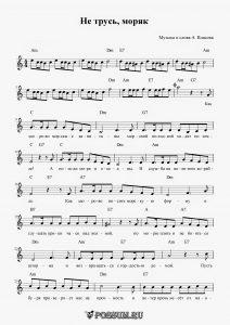 """Песня """"Не трусь, моряк"""" А. Власова: ноты"""