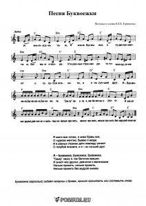"Песня ""Песня Буквоежки"" Е. Б. Кривонос: ноты"