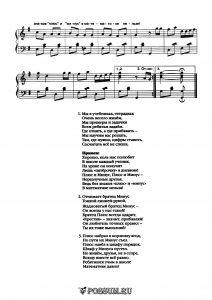 """Песенка Плюса и Минуса"" Е. Шаламоновой: ноты"